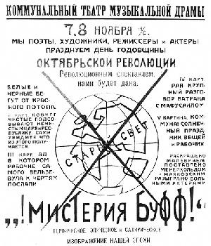 Cartel del estreno de Misterio bufo, de V. Maiakovski, con dirección de Meyerhold (1918).
