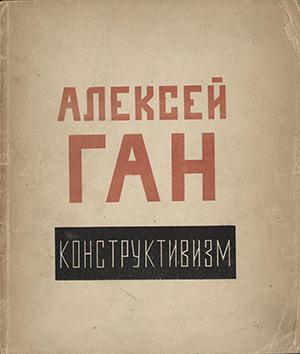 Cubierta de la obra Konstruktivizm, de Aleksei Gan.